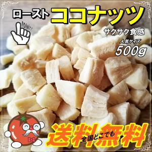 ローストココナッツ 業務用サイズ 500g サクサク食感 【メール便送料無料】