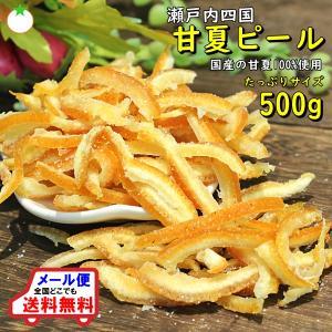 瀬戸内四国産 甘夏ピール500g 【ネコポス送料無料】
