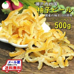 柚子ピール 500g 安心の愛媛県産 【メール便送料無料】