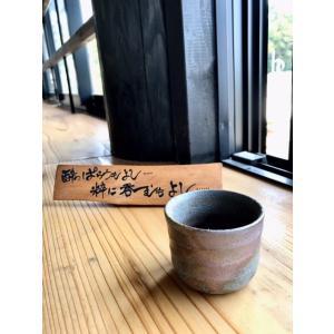 ろくろ目ぐいのみ|kanayamayaki