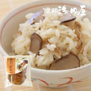 ≪金沢浅田屋≫炊き込みご飯の素 松茸ご飯の素(2合用)【期間限定】 kanazawa-honpo