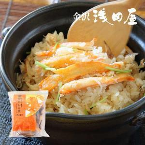≪金沢浅田屋≫炊き込みご飯の素 蟹めしの素(2合用) kanazawa-honpo