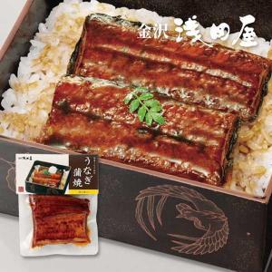 ≪金沢浅田屋≫国産うなぎ蒲焼(小) kanazawa-honpo