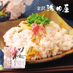 ≪金沢浅田屋≫桜ちらし寿司の素【期間限定】 kanazawa-honpo