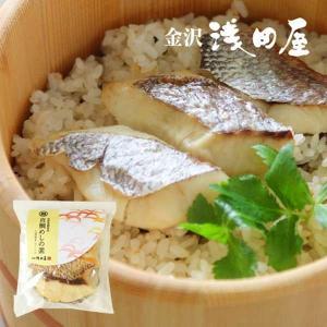金沢浅田屋 炊き込みご飯の素 真鯛めしの素(2合用)国産鯛使用【期間限定】|kanazawa-honpo