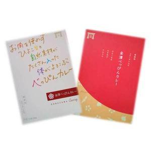 ≪アプサライ by ATLAS≫金澤べっぴんカレー 200g kanazawa-honpo