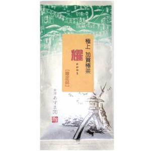 お茶のあずま園 特別焙煎の限定品 極上加賀棒茶 「耀(かがやき)」100gx1袋|kanazawa-honpo