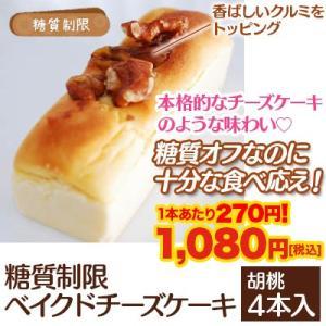 【糖質制限スイーツ】【チーズケーキ】【糖質オフ】糖質制限ベイクドチーズケーキ 胡桃(4本入)/selfish color BIKKE|kanazawa-honpo