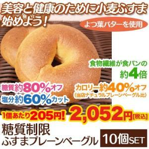 【糖質制限 低糖質】【低カロリー】【ベーグル】ふすまプレーンベーグル(10個入)/selfish color BIKKE|kanazawa-honpo