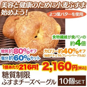 【糖質制限 低糖質】【低カロリー】【ベーグル】ふすまチーズベーグル(10個入)/selfish color BIKKE|kanazawa-honpo