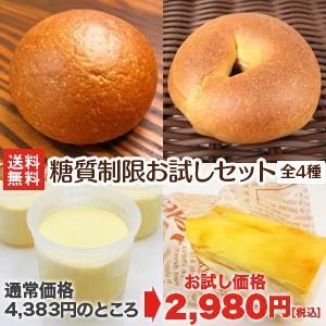 【送料無料】【糖質制限 低糖質】【ふすまパン】お試しセット全4種/selfish color BIKKE|kanazawa-honpo