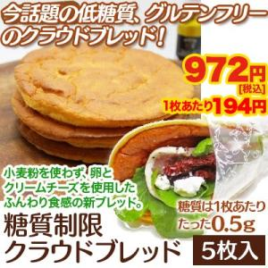 ≪selfish color BIKKE≫糖質制限クラウドブレッド(5枚)【グルテンフリー】【低糖質】【低カロリー】|kanazawa-honpo