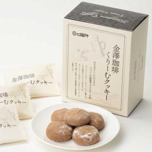ダートコーヒー 金澤珈琲くりーむクッキー|kanazawa-honpo
