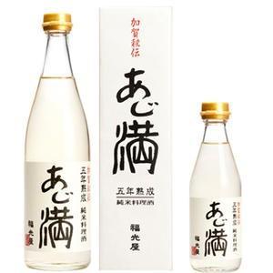 ≪福光屋≫五年熟成 純米料理酒 あじ満 720ml|kanazawa-honpo