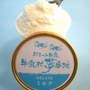 牛乳村夢番地 おまっとジェラート詰め合わせ(6個入り)【お中元】【ギフト】|kanazawa-honpo|02