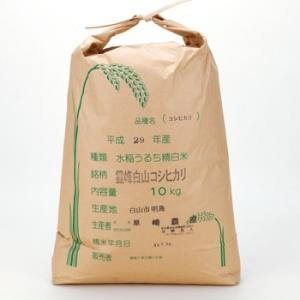 早崎農産 霊峰白山コシヒカリ 10kg kanazawa-honpo