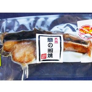 ホクチン 石川県産ぶり照焼 1切 kanazawa-honpo