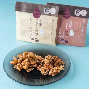 ホクチン 金沢のこだわり醤油でつくった おいしいナッツ kanazawa-honpo
