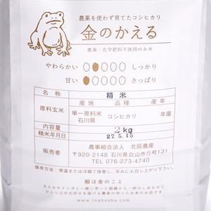 稲ほ舎 金のかえる(農薬・化学肥料不使用コシヒカリ)白米2kg kanazawa-honpo 04