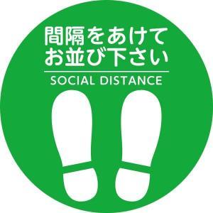 ≪城下町金沢本舗≫ソーシャル・ディスタンス フロアステッカー 丸形・6枚セット|kanazawa-honpo