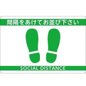 ≪城下町金沢本舗≫ソーシャル・ディスタンス フロアステッカー 長方形・10枚セット|kanazawa-honpo