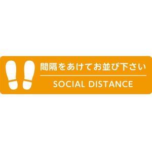 ≪城下町金沢本舗≫ソーシャル・ディスタンス フロアステッカー 横長形・12枚セット|kanazawa-honpo
