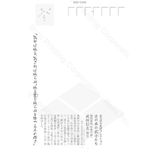 城下町金沢本舗 西のぼる武将コレクション「日の本の武士(もののふ)たち」(ポストカード8枚セット) kanazawa-honpo 06