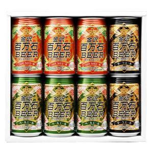 金沢百万石ビール(350ml) 8本ギフトセット/わくわく手づくりファーム川北【父の日】 【お中元】【お歳暮】【ギフト】|kanazawa-honpo