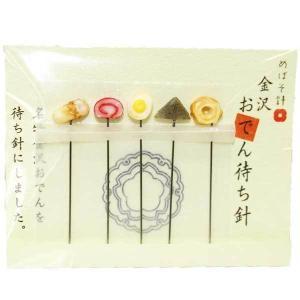 ≪目細八郎兵衛商店≫金沢待ち針3種 kanazawa-honpo