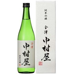 日榮 中村酒造 金澤中村屋 純米吟醸 720ml【ギフト】|kanazawa-honpo
