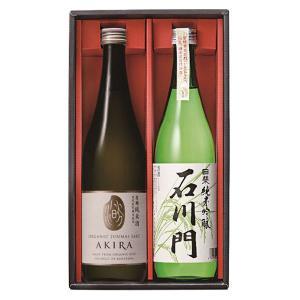 日榮 中村酒造 AKIRA・石川門 飲み比べセット 720ml×2本セット|kanazawa-honpo