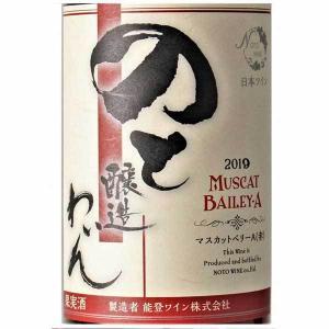 能登ワイン 2018年産 マスカットベリーA(赤) 赤ワイン 720ml|kanazawa-honpo|03