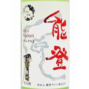 能登ワイン 2017年Nselect(Nセレクト白)720ml|kanazawa-honpo|03