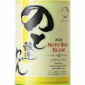≪能登ワイン≫2019年産 ノトワインブラン 720ml|kanazawa-honpo|03