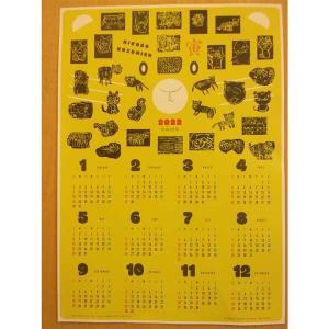≪彦三のぞみ苑≫カレンダー kanazawa-honpo