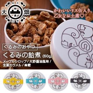 大畑の佃煮 醤油の町 金沢・大野から くるみの飴煮60g|kanazawa-honpo