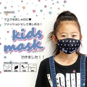 ≪松川レピヤン≫ORIMASK Kidsマスク ハート柄 kanazawa-honpo