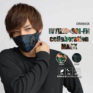 ≪松川レピヤン≫コラボレーション ORIMASK kanazawa-honpo