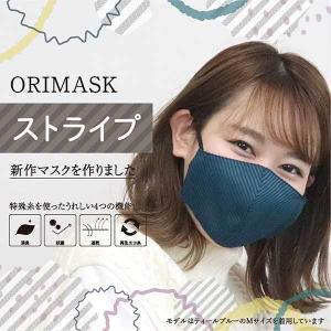 ≪松川レピヤン≫ORIMASK  ストライプ柄マスク(通年用) kanazawa-honpo