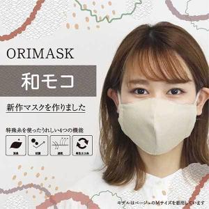 ≪松川レピヤン≫ORIMASK 和モコ柄マスク(通年用) kanazawa-honpo