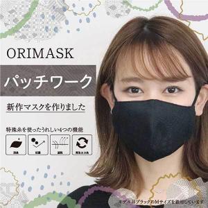 ≪松川レピヤン≫ORIMASK パッチワーク柄マスク(通年用) kanazawa-honpo