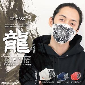 ≪松川レピヤン≫越前織 ORIMASK 龍マスク kanazawa-honpo