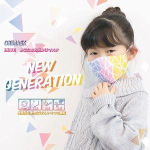 ≪松川レピヤン≫越前織 ORIMASK 「New Generation」 kanazawa-honpo