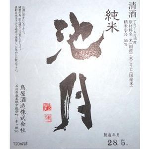 たまき酒店 池月 純米酒(鳥屋酒造)1800ml【父の日】|kanazawa-honpo|02