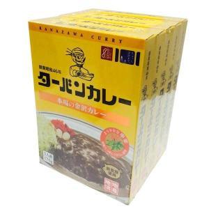 ターバンカレー ターバンカレーお徳用10個セット|kanazawa-honpo|02