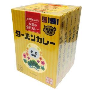 ターバンカレー ターバンカレーお徳用10個セット|kanazawa-honpo|03