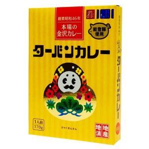 ターバンカレー ターバンカレーお徳用10個セット|kanazawa-honpo|05