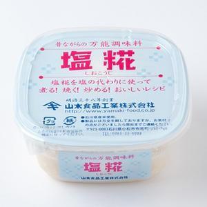 山木食品工業 昔ながらの万能調味料 塩糀(しおこうじ)カップ入り 300g|kanazawa-honpo