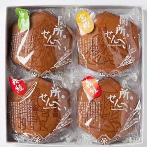山木食品工業 山木の関所せんべい 箱入(20枚入) kanazawa-honpo