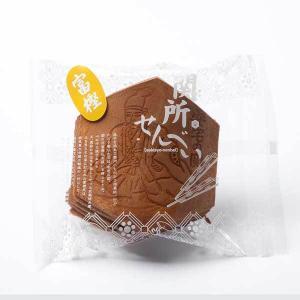 山木食品工業 山木の関所せんべい 箱入(20枚入) kanazawa-honpo 06